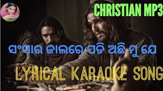 SANSARA JALARE PADI ACHI MU JE LYRICAL Musica KARAOKE SONGCHRISTIAN MP3OLD ODIA CHRISTIAN SONGS