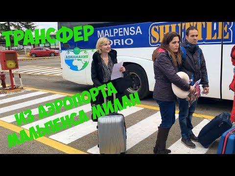 Как добраться из аэропорта Милана до Центрального вокзала (Malpensa Airport) #1 #Авиамания