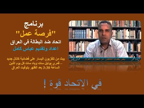 برنامج فرصة عمل - الحلقة 1 اعداد وتقديم عباس كامل  - 07:51-2021 / 10 / 17