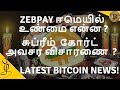 Zebpay Deposit Money Buy and Sell Bitcoins Hindi/Urdu