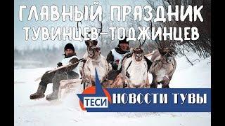 НОВОСТИ ТУВЫ - Главный праздник тувинцев-тоджинцев - 21.02.2018