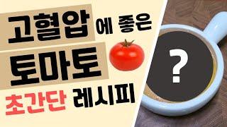누구나 아는 고혈압에 좋은 토마토, 어떻게 먹을까?
