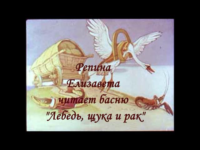 Изображение предпросмотра прочтения – ЕлизаветаРепина читает произведение «Лебедь, Рак и Щука» И.А.Крылова
