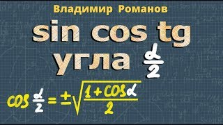 тригонометрия СИНУС КОСИНУС ТАНГЕНС ПОЛОВИННОГО УГЛА
