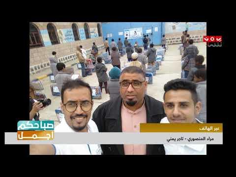 بدعم مغترب يمني حملة عطاؤكم يدفئهم توزع 500 بطانية | صباحكم اجمل