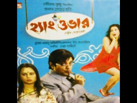 Bengali Romantic Comedy Cinema হ্যাংওভার / Hangover Starring:-  Prosenjit &  Sayantika