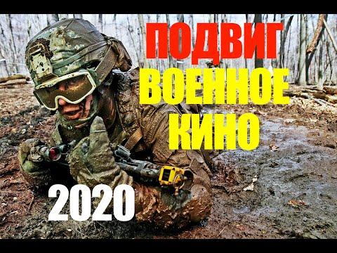 БЛОКАДА. ВЫЖИТЬ ДО ВЕСНЫ. Военно - Исторический фильм 2020 - смотреть фильм - хороший фильм - онлайн