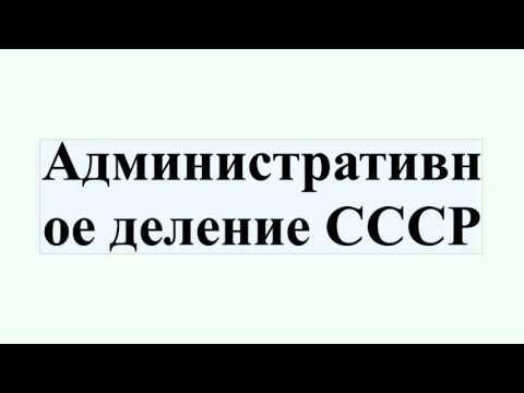 Административное деление СССР