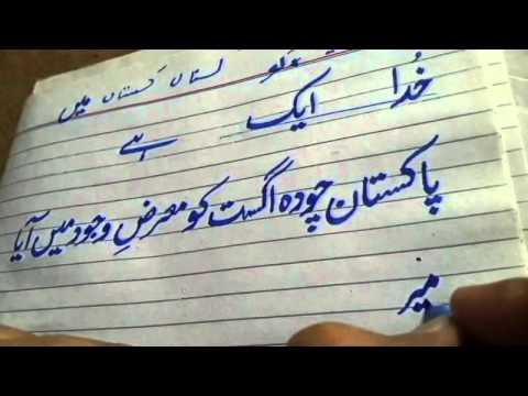 Learning Nastaleeq Font in Urdu - Lesson 8