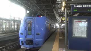 キハ261系 特急宗谷 旭川駅発車