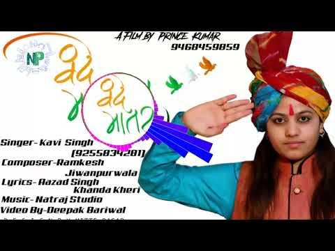 Vande Mataram !! Singer Kavi Singh !! Aazad Singh Khanda Kheri !! New Haryanvi ReMix Song 2019