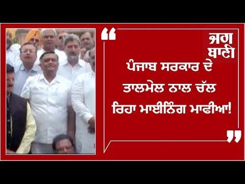 Punjab Sarkar ਦੇ ਤਾਲਮੇਲ ਨਾਲ ਚੱਲ ਰਿਹਾ Mining Mafia: Manoranjan Kalia