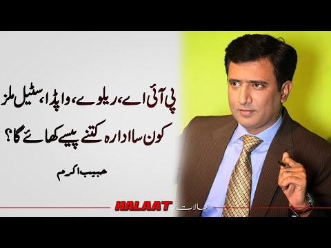 PIA, Railways, Wapda and Steel Mills, Which company is in how much loss ? Habib Akram