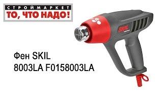 Фен SKIL 8003LA F0158003LA - строительный фен купить, SKIL фен технический купить