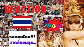 รวมreaction Lisa Lalisa ฉากที่คนไทยทุกคนต้องร้องต๊าซซซซ ขนลุก Lalisa Blink Blackpink MP3