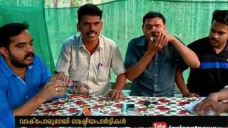 Chayakkada |Malappuram By Election  27 March 2017