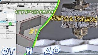 Простая модель в Компас 3д - кормушка для муравьиной фермы ОТиДО #1