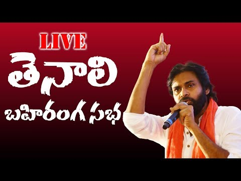 LIVE || JanaSena Party Public Meet at Tenali || Pawan Kalyan