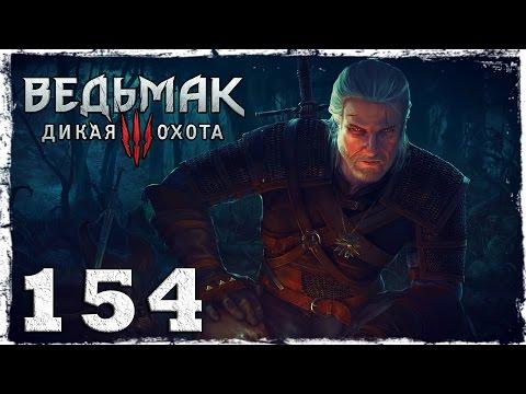 Смотреть прохождение игры [PS4] Witcher 3: Wild Hunt. #154: Вороний глаз.