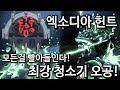 워프레임 최강 블렉홀메타 아케인 헌트 오공 WARFRAME Arcane Exodia Hunt Wukong