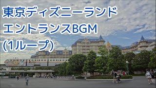 東京ディズニーランド メインエントランスBGM