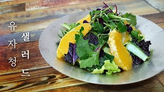 유자청 샐러드만들기!!! / 건강한 다이어트 요리로 다…