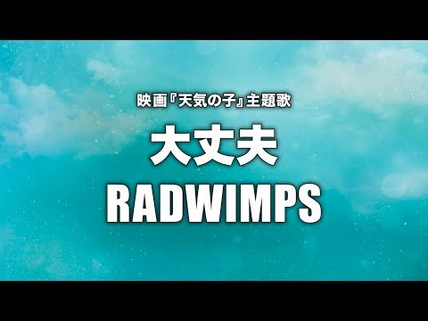RADWIMPS - 大丈夫