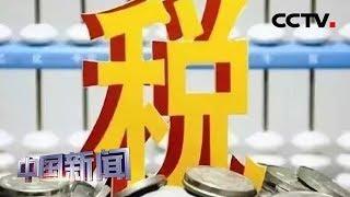 [中国新闻] 新闻观察:多项收入个税适用细则明确 | CCTV中文国际