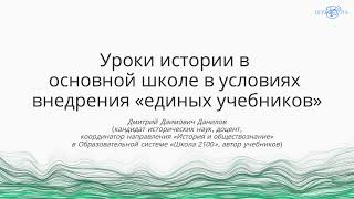 Данилов Д.Д. | Уроки истории в основной школе в условиях внедрения «единых учебников»