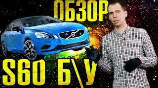 Выбираем вольво s60 с пробегом (б/у) II Разбираем все косяки/ Сервис Вольво Билпрайм (Bilprime.ru)