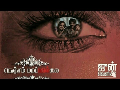 Nenjam Marappathillai Official Trailer 3 |...