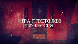 Игра Престолов по-русски! Что общего у Царицы Софии и Серсеи Ланнистер? Романовы