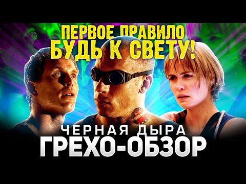 """Грехо-Обзор """"Чёрная дыра"""""""