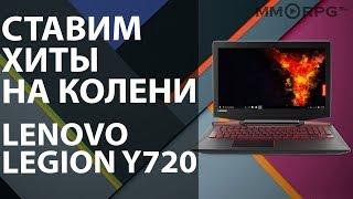 Ставим хиты на колени  Lenovo Legion Y720