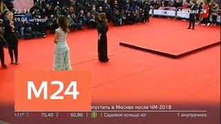 В столице открылся Московский международный кинофестиваль - Москва 24