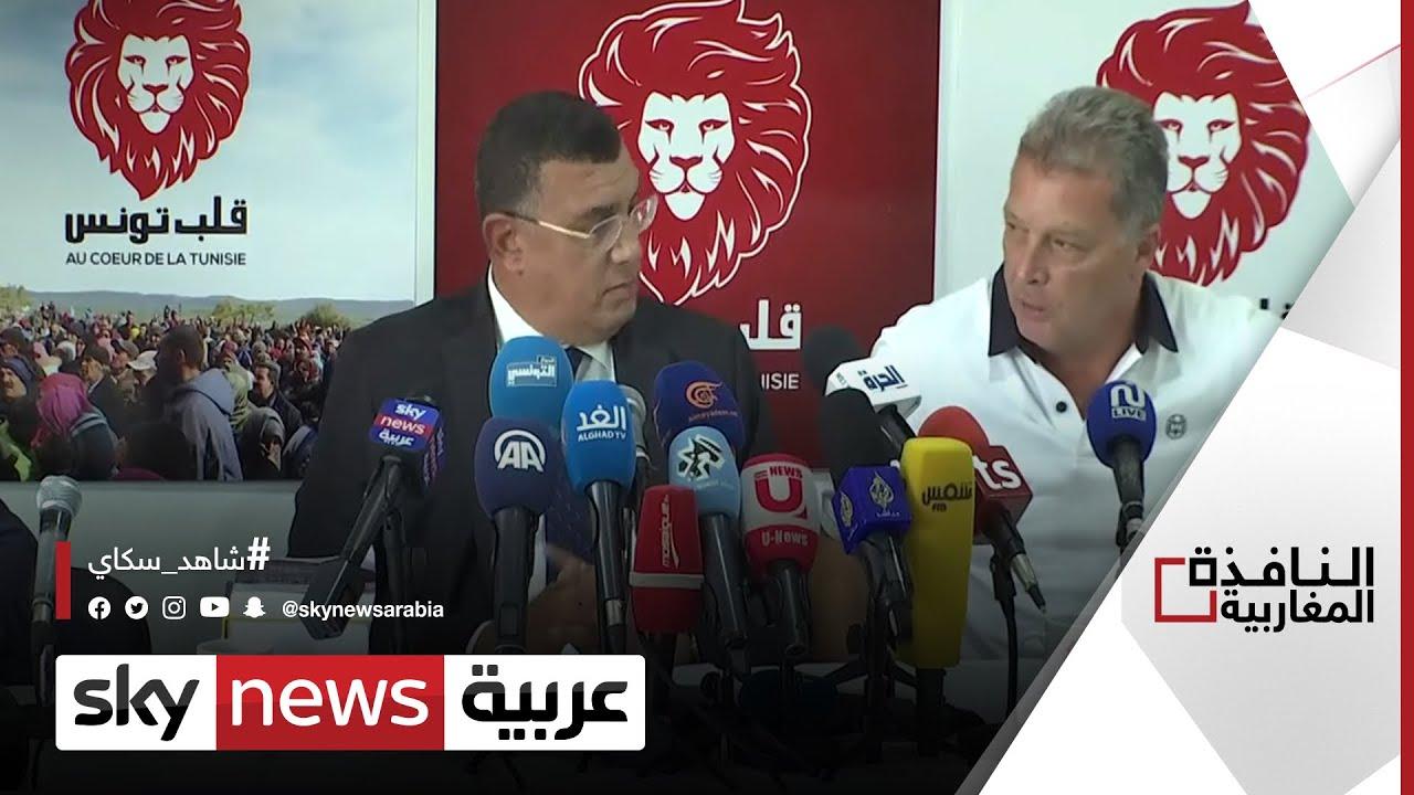 استقالة رئيس المكتب السياسي لحزب قلب تونس | #النافذة_المغاربية  - نشر قبل 4 ساعة