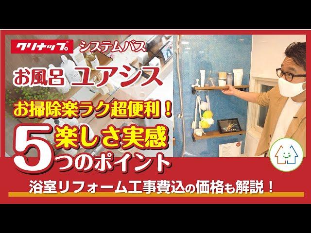 クリナップのお風呂「ユアシス」はコンパクトでお掃除楽ラク!収納の楽しさも実感できる5つのポイント!浴室リフォーム工事費込の価格も解説!