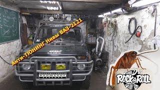 видео Тюнинг ВАЗ 2131 - тюнинг салона, двигателя НИВА ВАЗ 2131