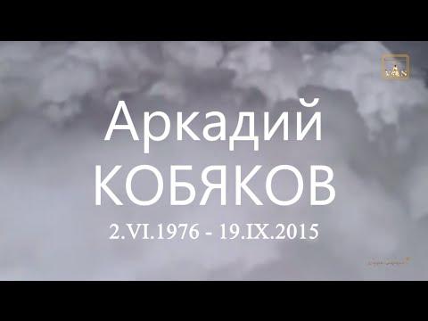Аркадий кобяков до небес скачать ноты для фортепиано.