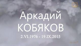 Аркадий КОБЯКОВ - Мой дом на небе (Годовщина смерти А. Кобякова)