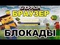Браузер для БЛОКАДЫ играть ВКонтакте mp3