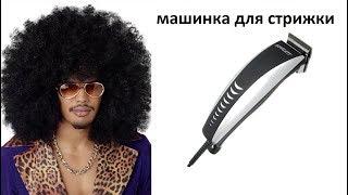 Бюджетная машинка для стрижки волос с АлиЭкспресс