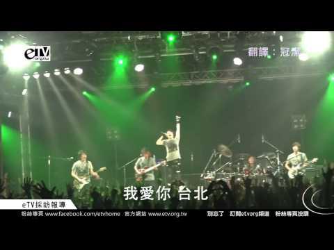 T.M.Revolution-Heart of Sword LIVE '14 in Taipei (中文字幕)