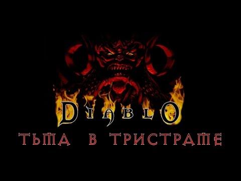 [Diablo] Полная история Diablo 1: Тьма в Тристраме