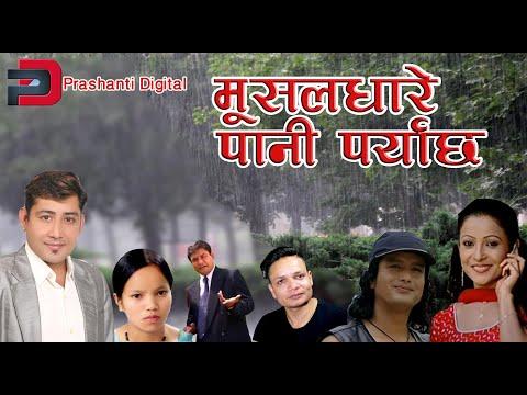 Musal dhare pani paryaachha by Bimalraj Chhetri /Rajendra Lamsal Chhetri/Bishnu Majhi