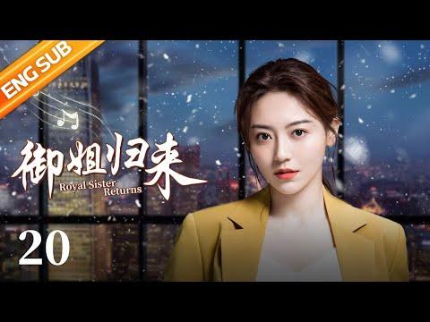 《御姐归来》 第20集  艾董任用王特进公司 开心艾米重逢谈判桌   | CCTV电视剧