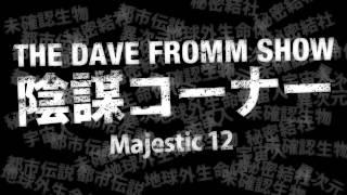 DAVE FROMM SHOW 陰謀コーナー ベスト・セレクション