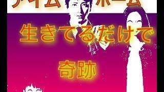 木村拓哉主演『アイムホーム』より ❐毎朝一通名言メルマガ登録はこちら→...