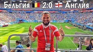 Я НА ЧМ 2018 / Бельгия – Англия / Чемпионат мира по футболу FIFA 2018 / Счет 2 :0