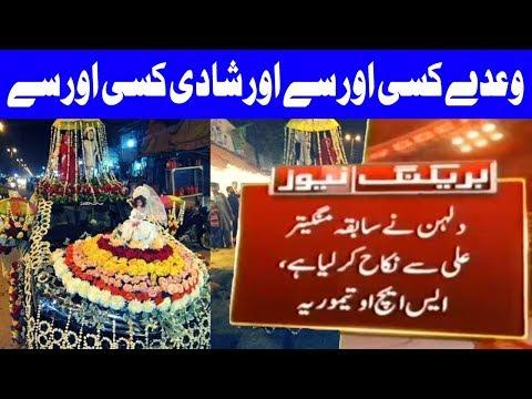 Karachi Main Beauty Parlour Say Agwa Hoi Dulhan Ka Anokha Karnama | Dunya News